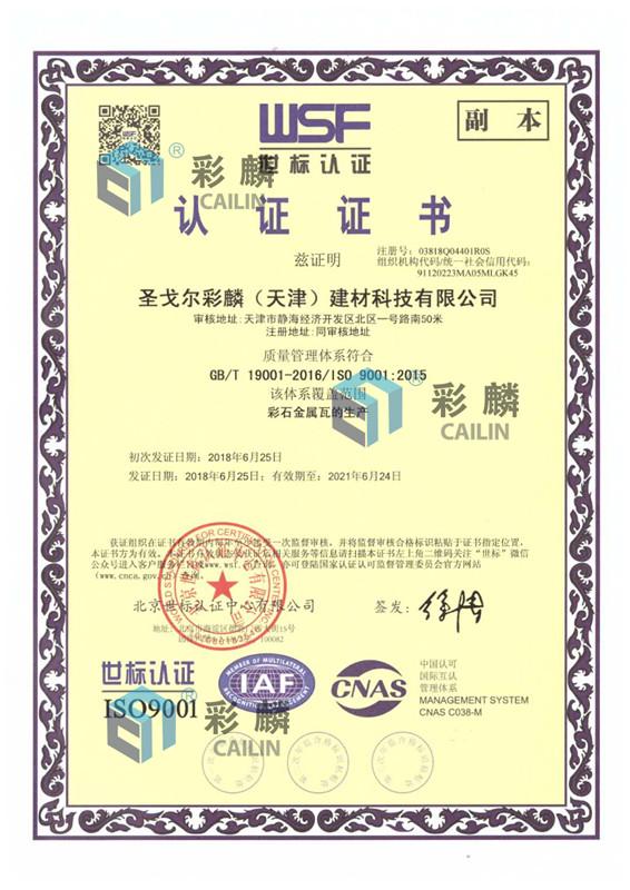 彩麟产品质量认证