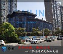 彩麟竞技宝|登录瓦江苏扬州办公楼