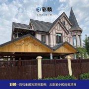 彩麟金属瓦北京小区改造