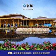 彩麟竞技宝|登录瓦湖南旅游区项目